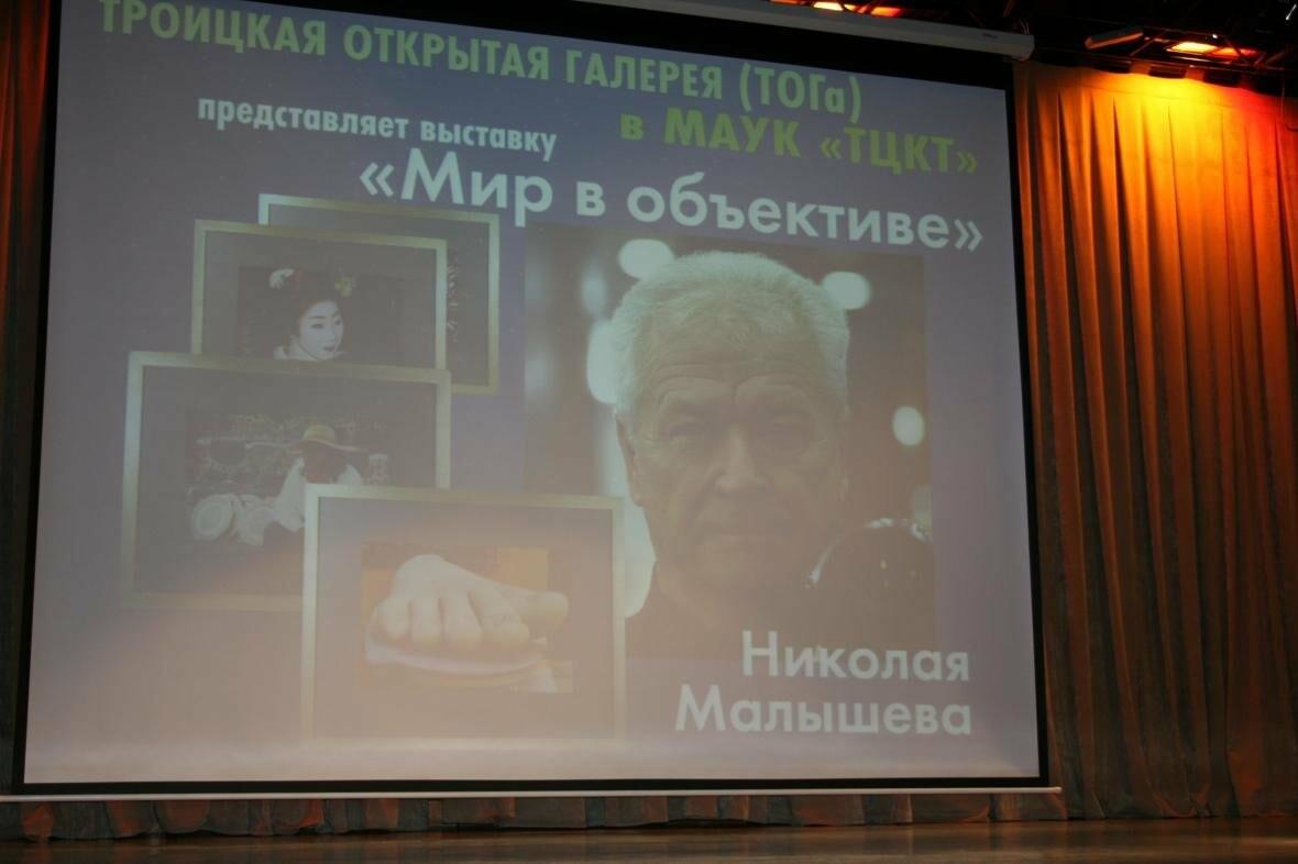 В Троицке прошла выставка бывшего фотокорреспондента ИТАР -ТАСС Николая Малышева, фото-4