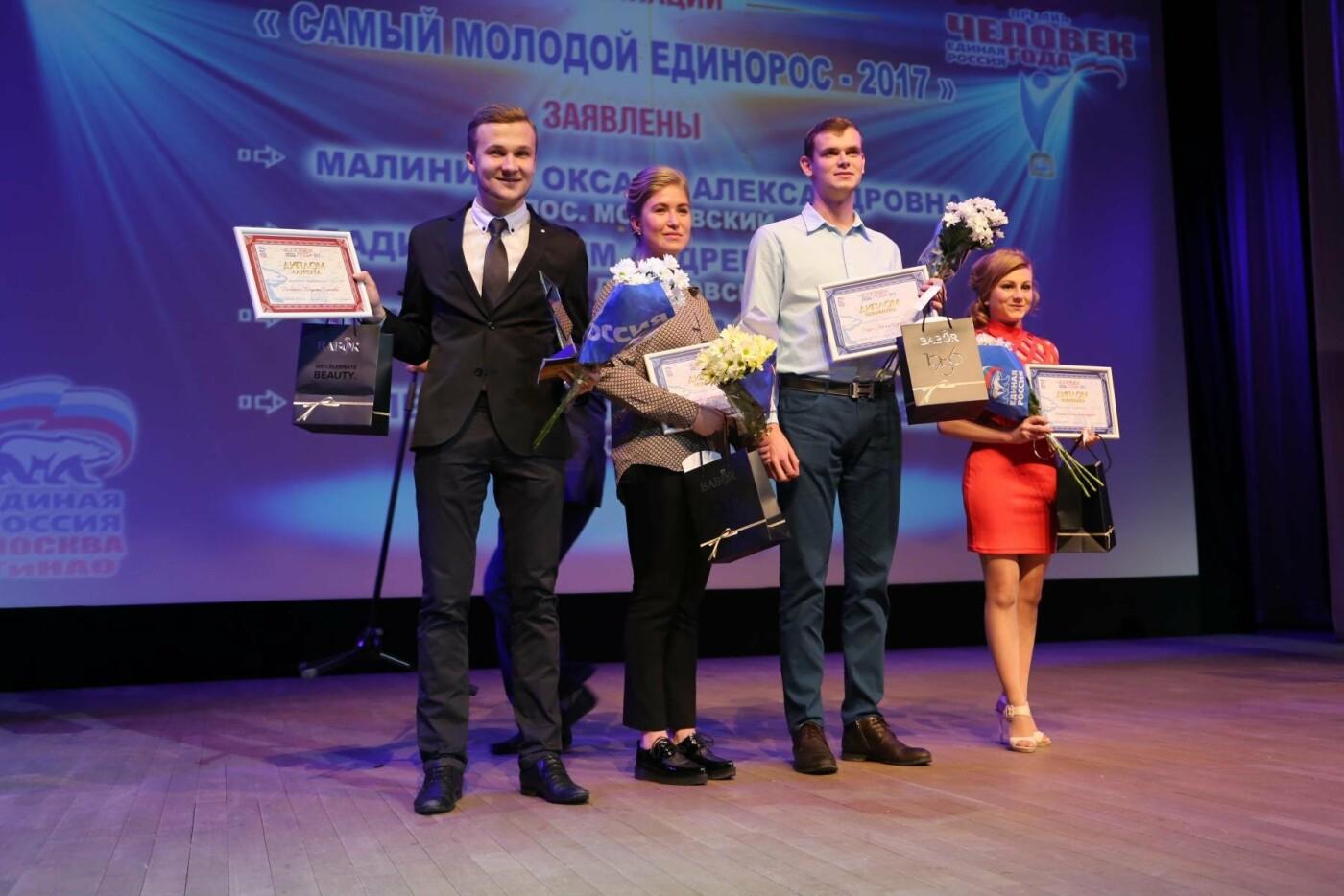 В Новой Москве прошла ежегодная премия «Человек года», фото-8