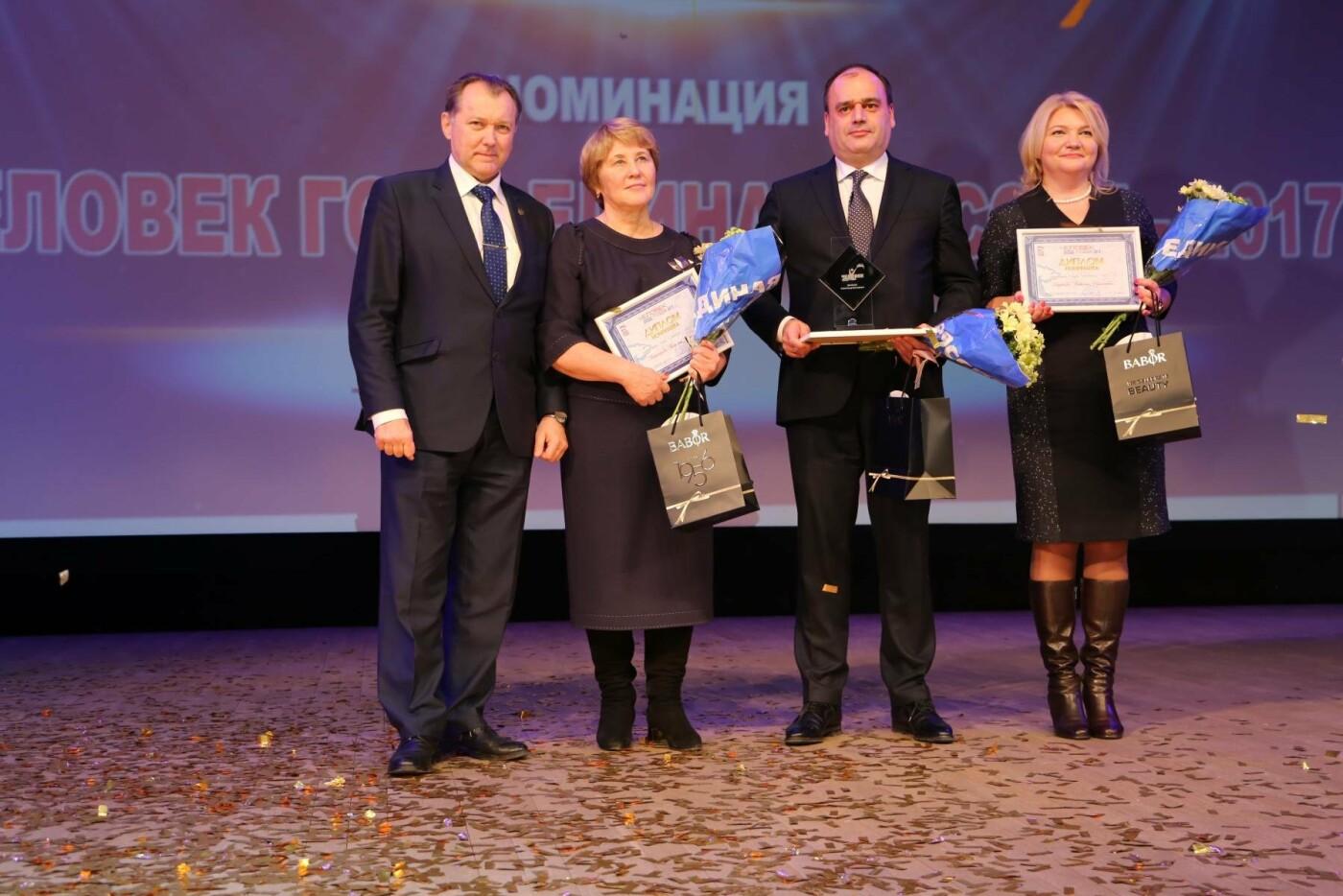 В Новой Москве прошла ежегодная премия «Человек года», фото-1