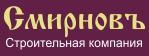 Логотип - Строительная компания «Смирнов»