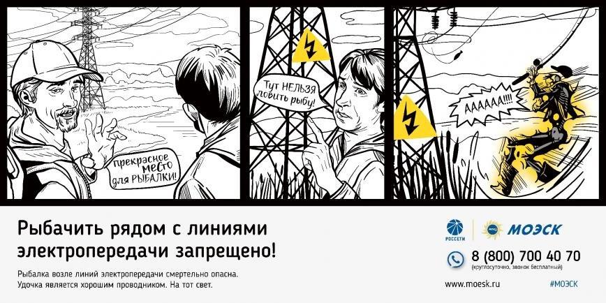 Энергетики ТиНАО предупреждают: цена неосторожности – жизнь!, фото-2