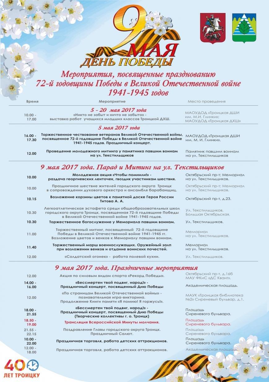 Программа праздничных мероприятий в Троицке 9 мая 2017 г.
