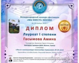 Воспитанница Троицкой ДШИ победила в Международном конкурсе-фестивале, фото-1