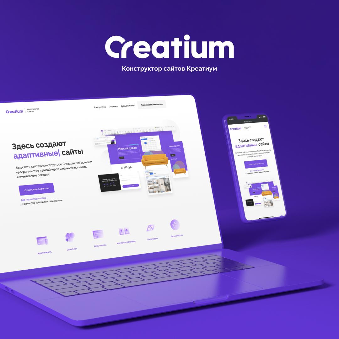 Creatium.io: создайте продающий сайт, фото-1