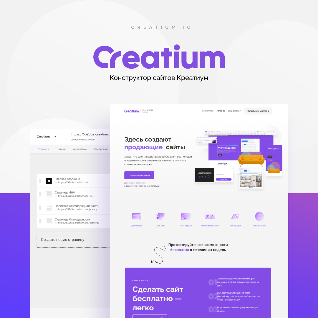 Creatium.io: создайте продающий сайт, фото-2
