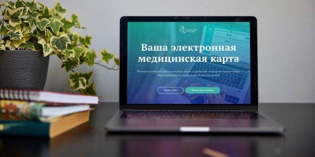 Москвичи начали чаще пользоваться электронной медицинской картой, фото-1