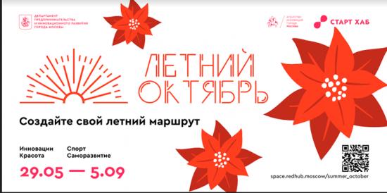 """Новый проект """"Летний октябрь"""" стартует в Москве, фото-1"""
